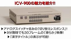 yt_icv900